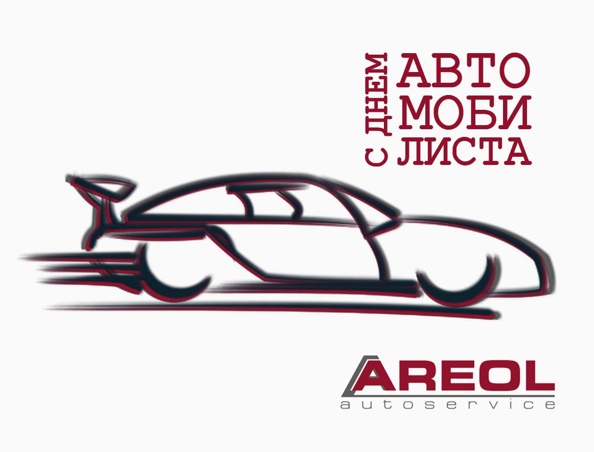 День автомобилиста 2016