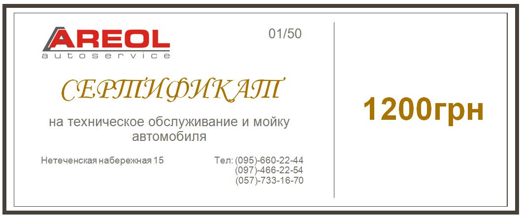 Сертификат 1200 грн